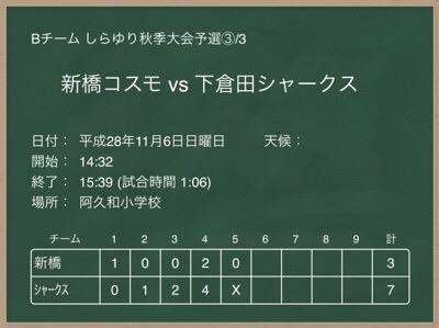 B 11/6 VS新橋