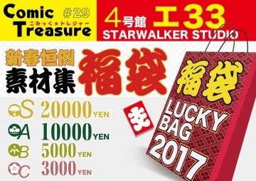20170115-こみっくトレジャー29_web