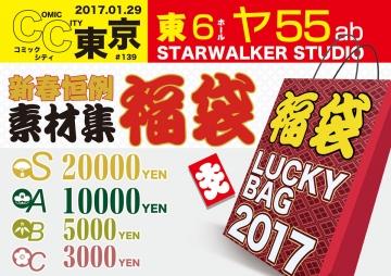 20170129_CC東京_web1200