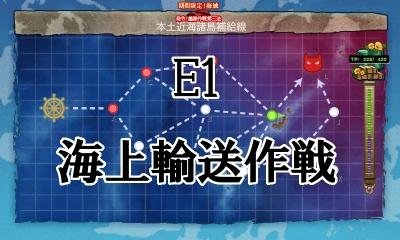 E1海上輸送作戦バーナー