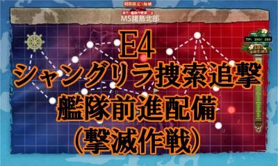 E4撃滅バーナー