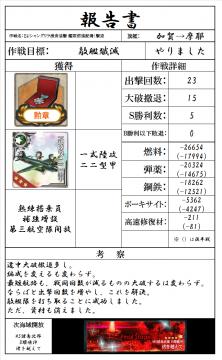 E4総合報告書