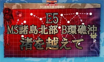 E5渚を越えてバーナー