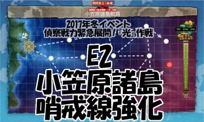 E2小笠原航路バーナー