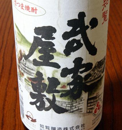 「武家屋敷」知覧醸造_02