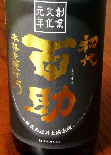 「百助」井上醸造_02