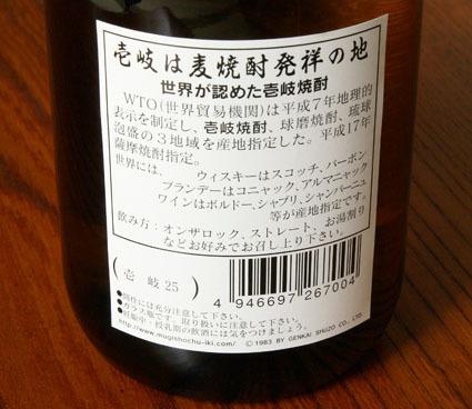 「壱岐」玄海酒造_03