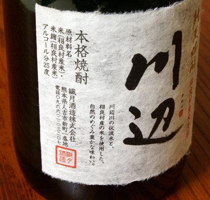 「川辺」繊月酒造株式会社_02