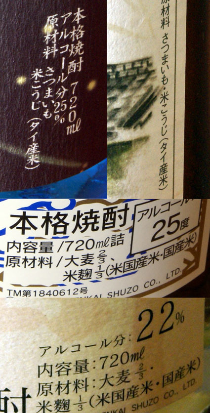 20161210_焼酎原料原産国表記