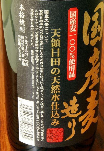「蔵八屋・国産麦造り」老松酒造株式会社02