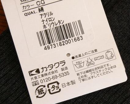片倉工業株式会社製_リブソックス07