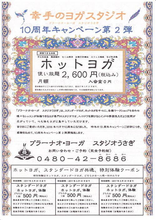ブログ用第2弾チラシ_0001