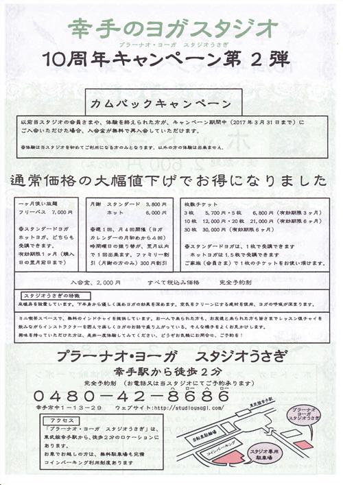 ブログ用第2弾チラシ_0002