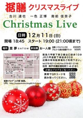 2016クリスマスポスター_convert_20161117132625