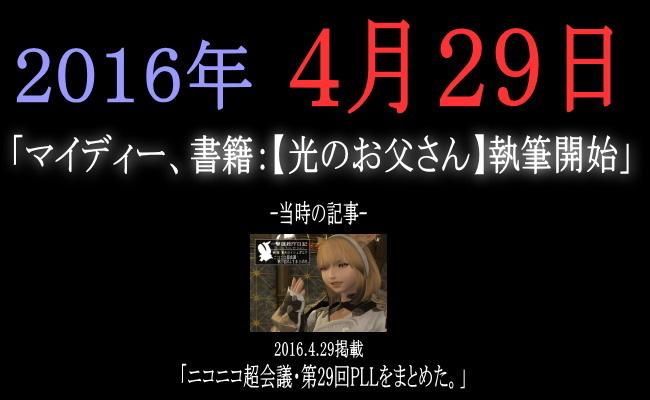 ぴぃさん日付表記1010