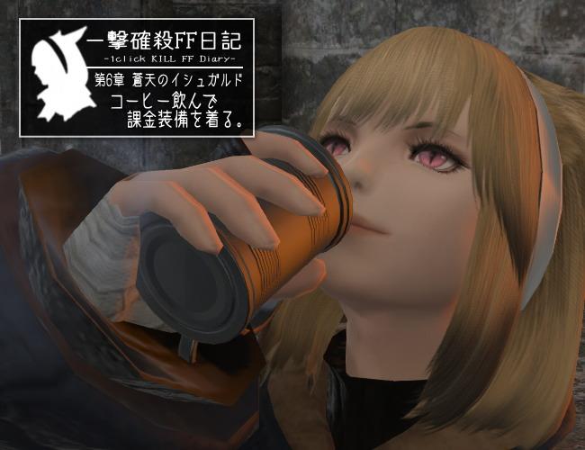 コーヒー飲んで