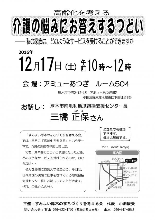 2016_12_17学習会案内チラシ②_01