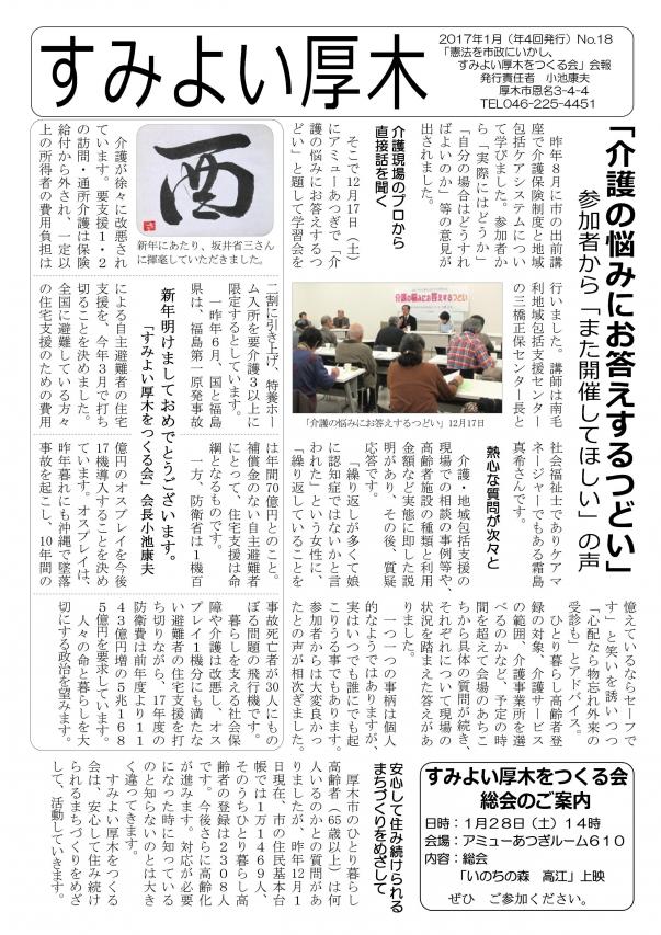 会報18号(2017年1月)ホームページ用_01
