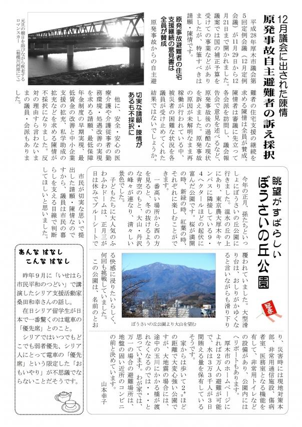 会報18号(2017年1月)ホームページ用_02