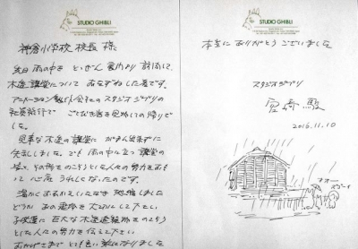 宮崎監督からの手紙
