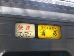 快速ワンマン幕(2017.2.6)
