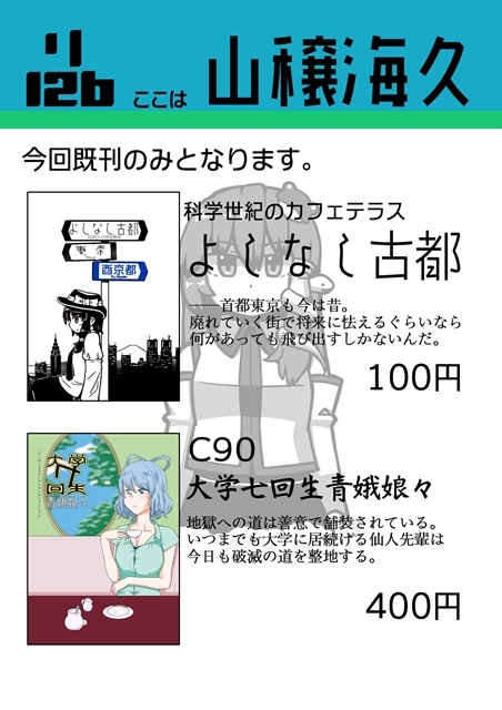 C91pop.jpg