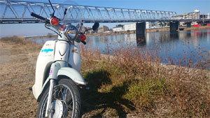 スーパーカブと多摩川