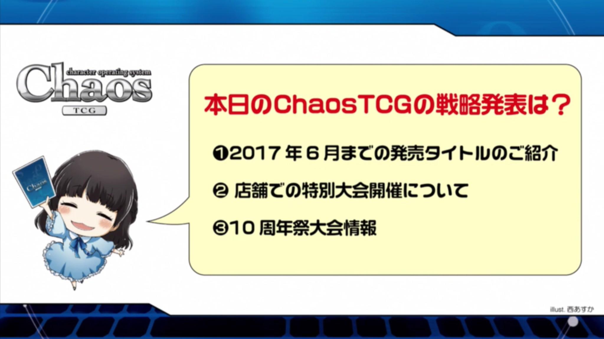 bshi-live-170130-chaos-000.jpg