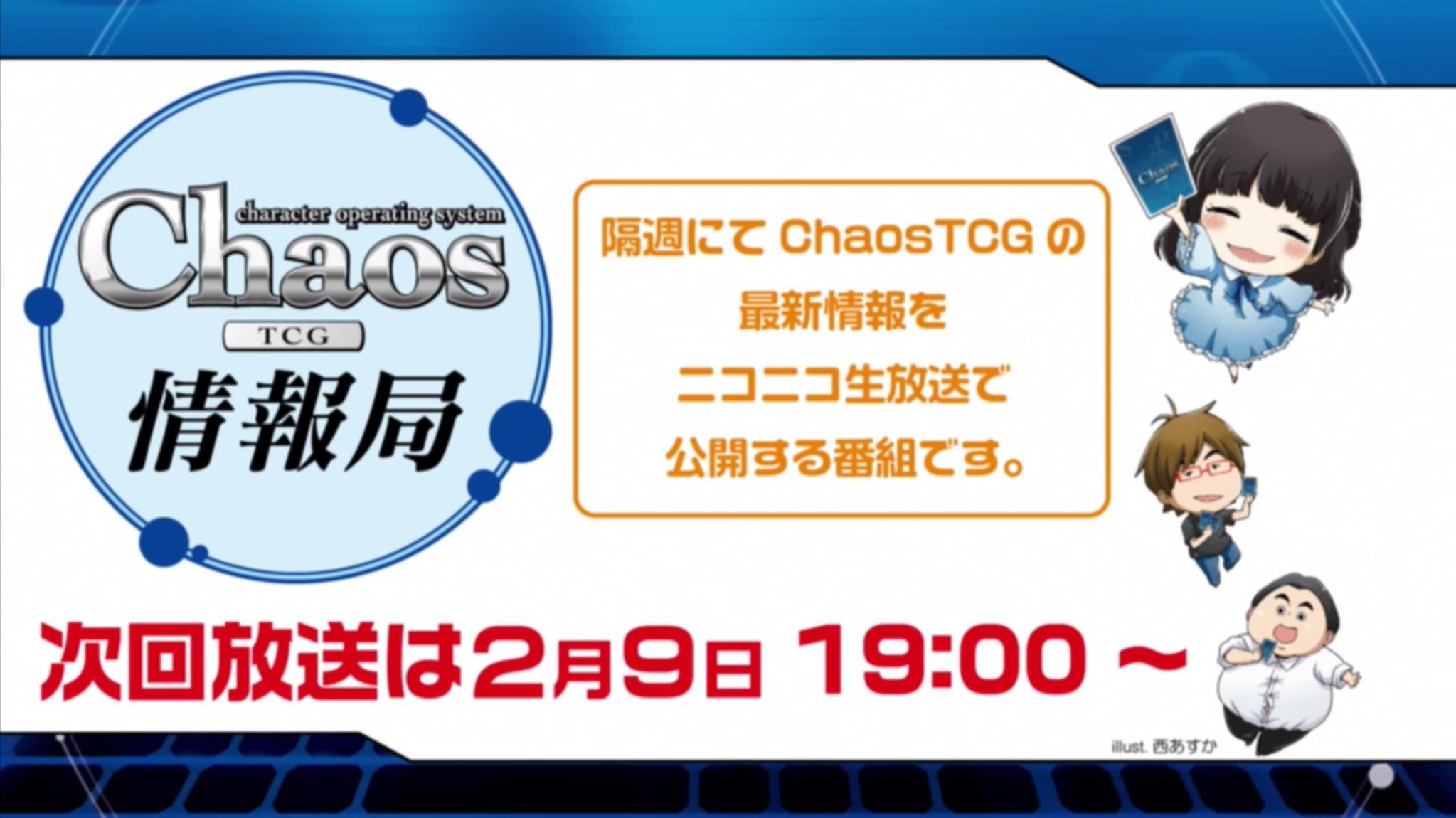 bshi-live-170130-chaos-009.jpg