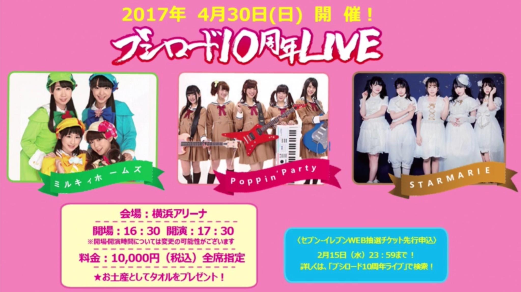 bshi-live-170130-mntr-000.jpg