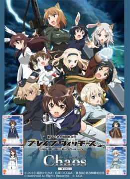 chaos-tcg-brave-witches-20161112.jpg