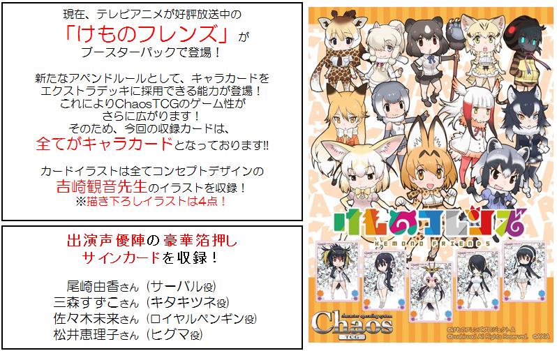 chaos-tcg-kemono-friends-20170208-2.jpg