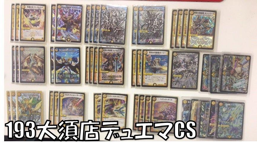 dm-193cs-2nd-20170204-deck-3rd.jpeg