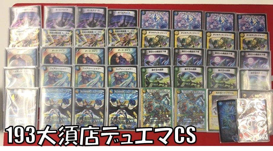 dm-193cs-3rd-20170205-deck-1st.jpeg