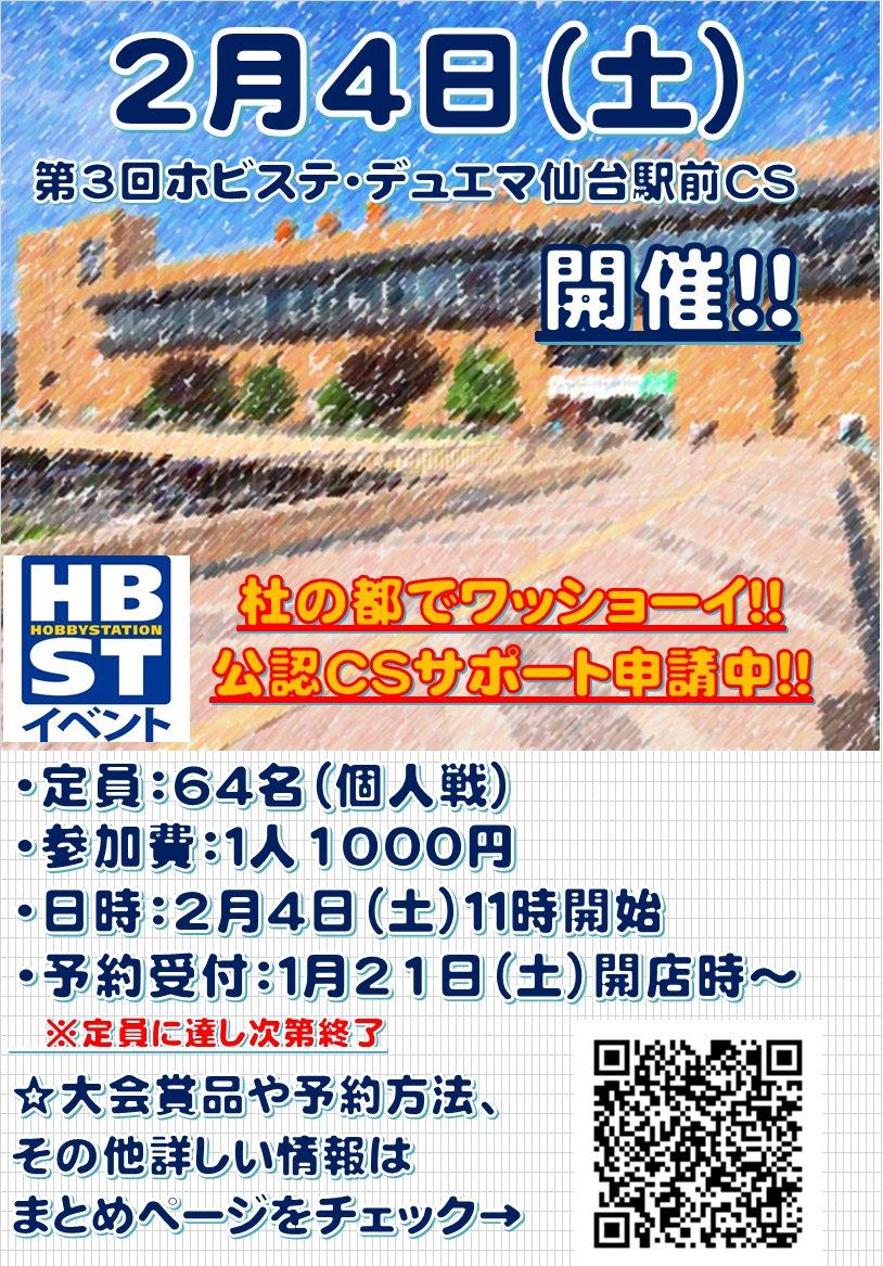 dm-hobbystation-sendai-ekimae-cs-3rd-20161216-poster.jpg