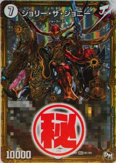 dm-senryaku-happyoukai-card-20170210-6.jpg