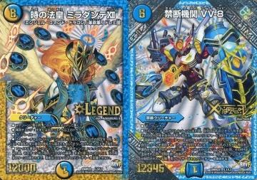 dmr22-legends.jpg
