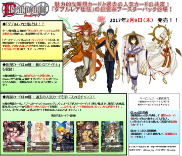 dread-tcg-chapter8-201601114.jpg