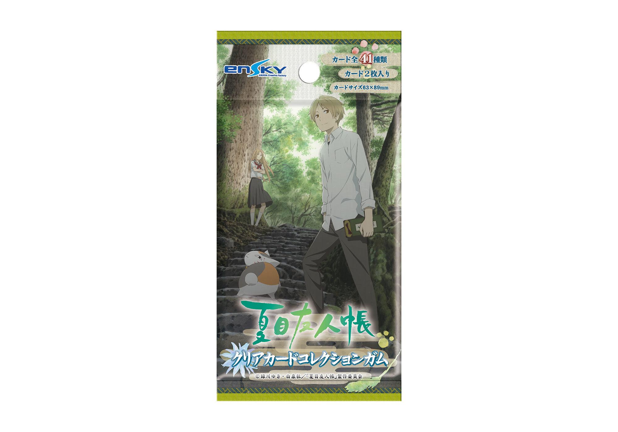 ensky-natsume-yujincho-20170212-2.jpg