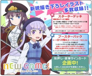 prememo-newgame-20161114.jpg