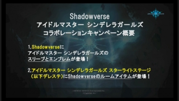 shadowverse-live-161202-014.jpg