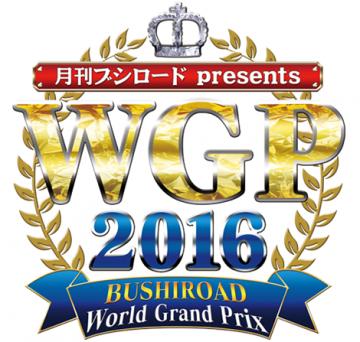 wgp2016-logo.png