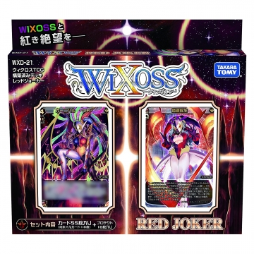 wixoss-deck-vol21-red-joker-20161213.jpg