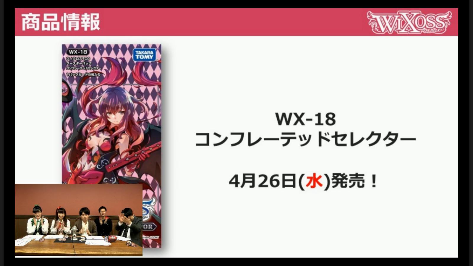 wixoss-live-170131-018.jpg