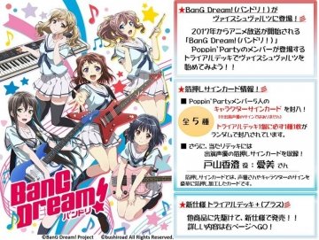 ws-bang-dream-tdplus-20161114-1.jpg