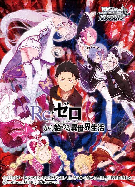 ws-rezero-201702-saihan.jpg