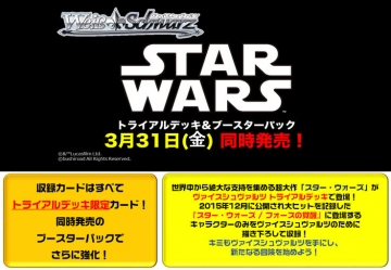 ws-star-wars-20170202.jpg