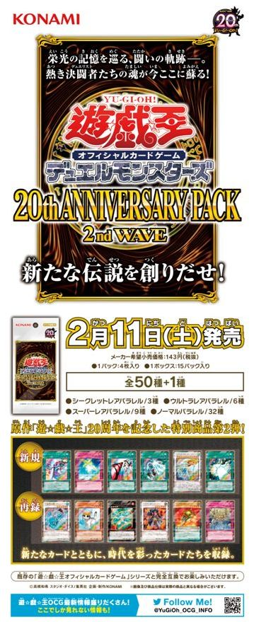 yugioh-20th-anniversary-pack-2nd-wave-20170110-0.jpg