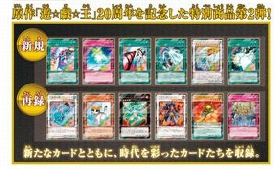 yugioh-20th-anniversary-pack-2nd-wave-20170110-1.jpg