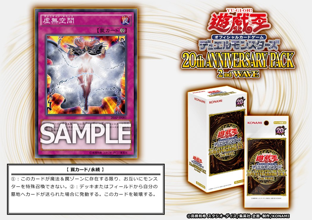 yugioh-20th-anniversary-pack-2nd-wave-20170115-0.jpg